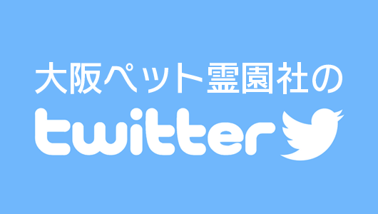 大阪ペット霊園社のtwitter