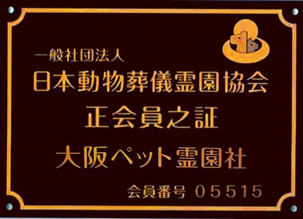 日本動物葬儀霊園協会 正会員之証