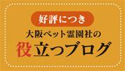 大阪ペット霊園社の役立つブログ