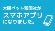 大阪ペット霊園社がスマホアプリになりました。